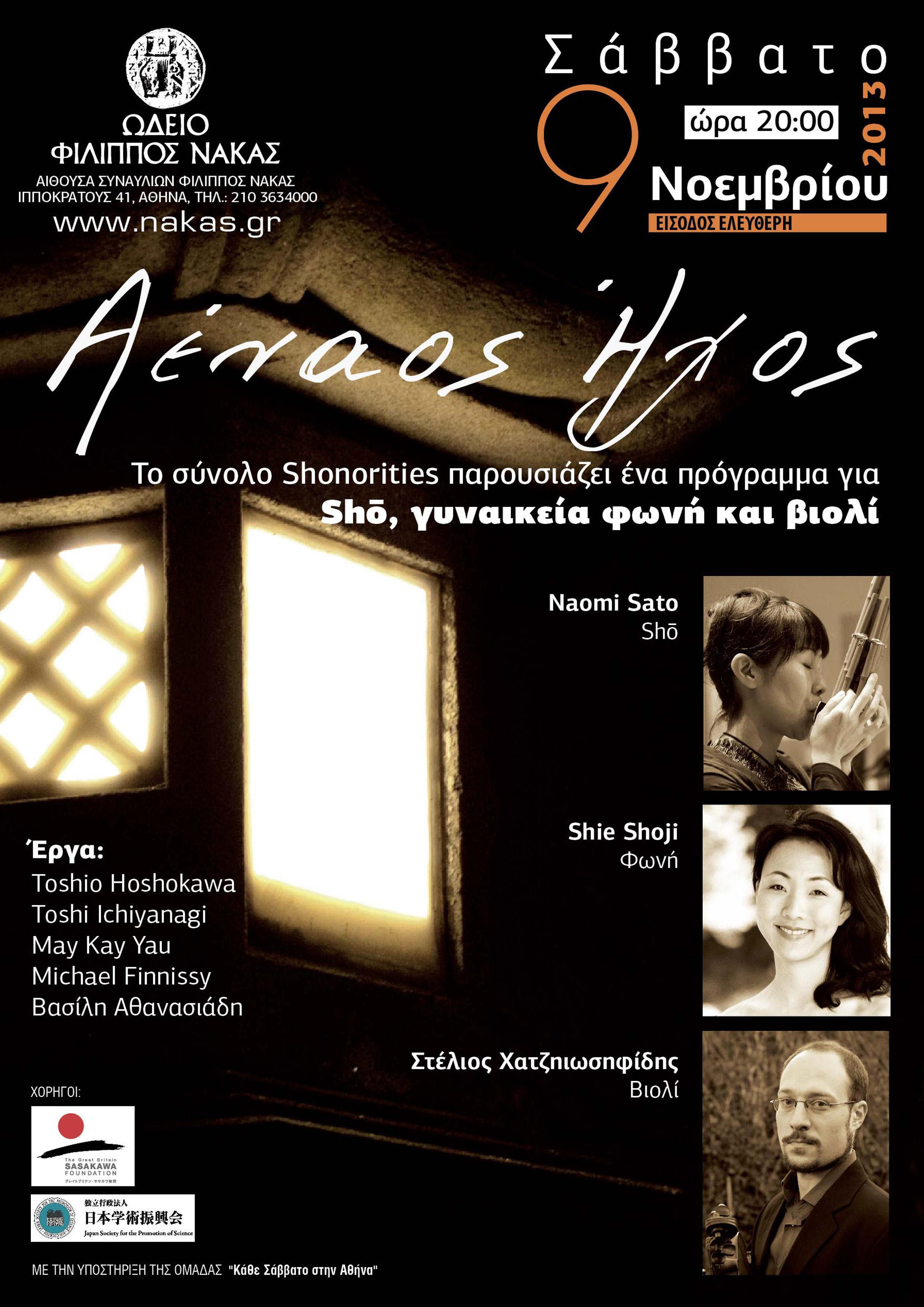 Echos Aenaos_Poster