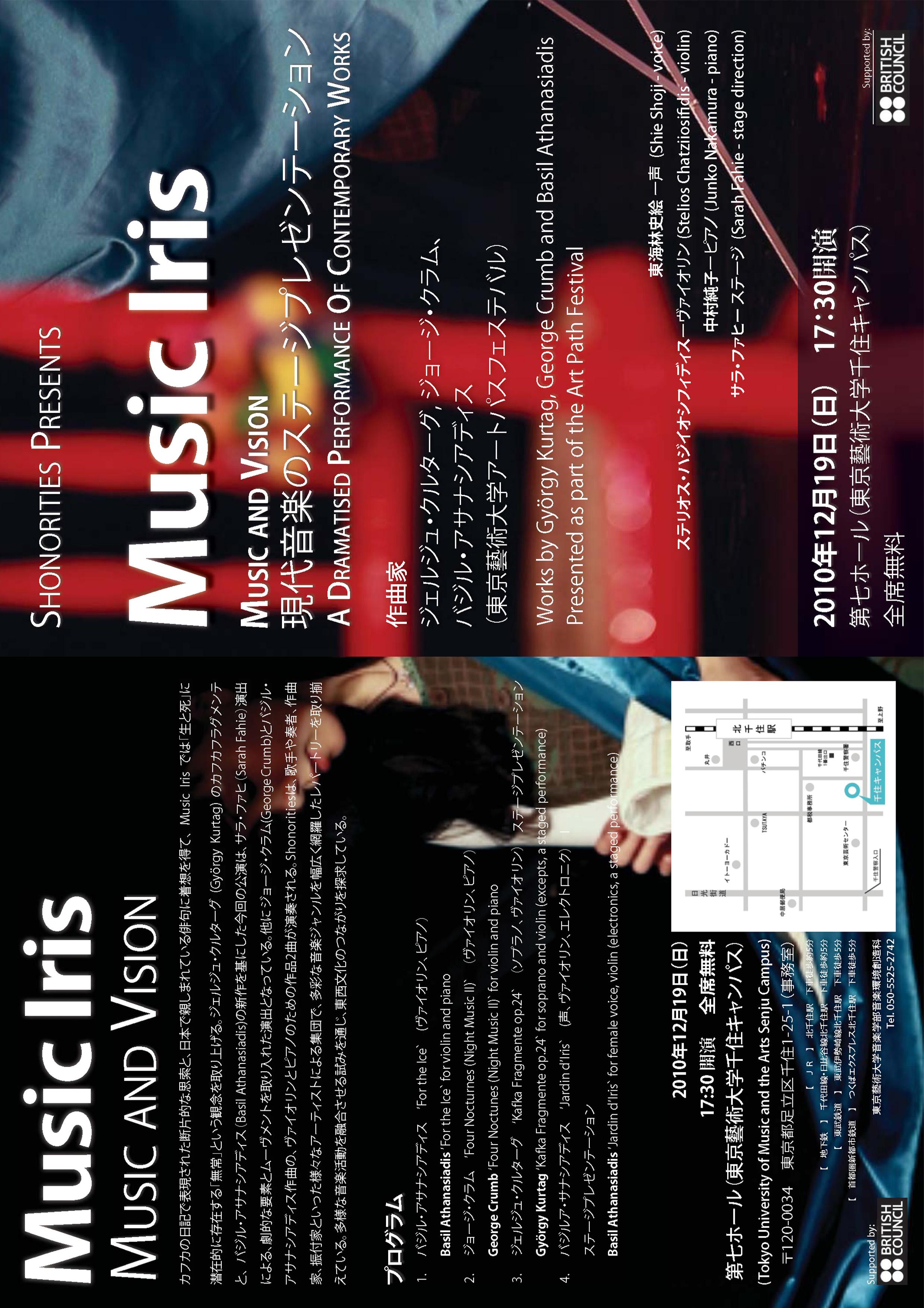 Music Iris_Poster